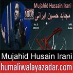 https://www.humaliwalyazadar.com/2018/09/mujahid-husain-irani-nohay-2019.html