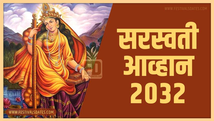 2032 सरस्वती आव्हान पूजा तारीख व समय भारतीय समय अनुसार