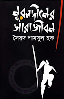 Nuruldiner Sarajibon by Syed Shamsul Haque