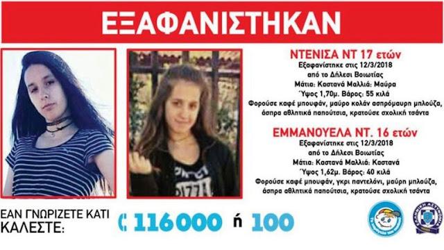 """Βρέθηκαν στο Ναύπλιο οι δύο αδελφές από το Δήλεσι που αγνοούνταν - Η ενδοοικογενειακή βία τις """"έδιωξε"""" από το σπίτι"""