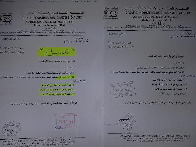 اعلان توظيف بالمجمع الصناعي لاسمنت الجزائر - مارس 2018
