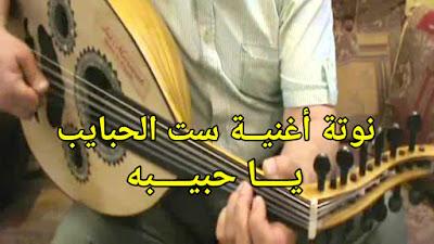 تحميل وقراءة نوتة أغنيــة ست الحبايب يــــا حبيــــبه غناء فـــايزه احــمد حرفية كاملة