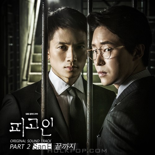 San E – Innocent Defendant OST PART 2
