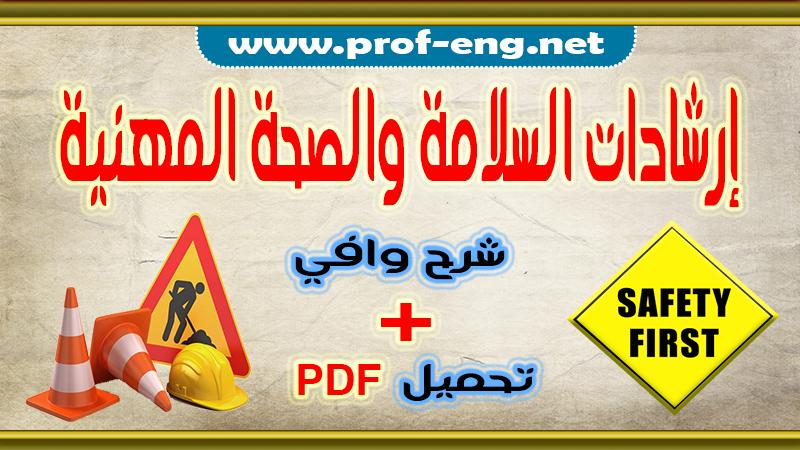 السلامة والصحة المهنية في الموقع والإحتياطات الوقائية | شرح + pdf