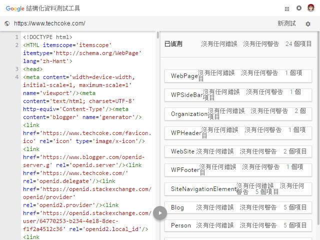Google 結構化資料測試工具:使用方式與基本準則_001
