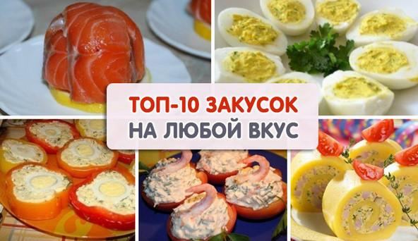 Картинки по запросу Топ-10 бесподобных закусок