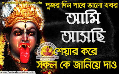 Kali Puja Facebook, Kali Puja Whatsapp Share Photo Free Download and Share