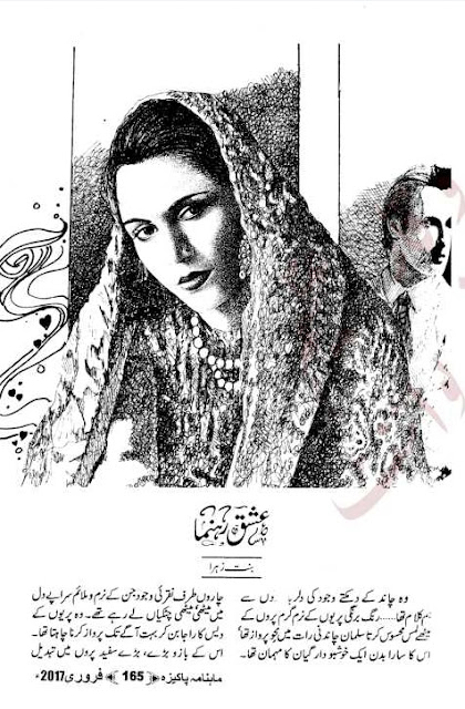 Ishq rahnuma novel by Bint e Zohra pdf