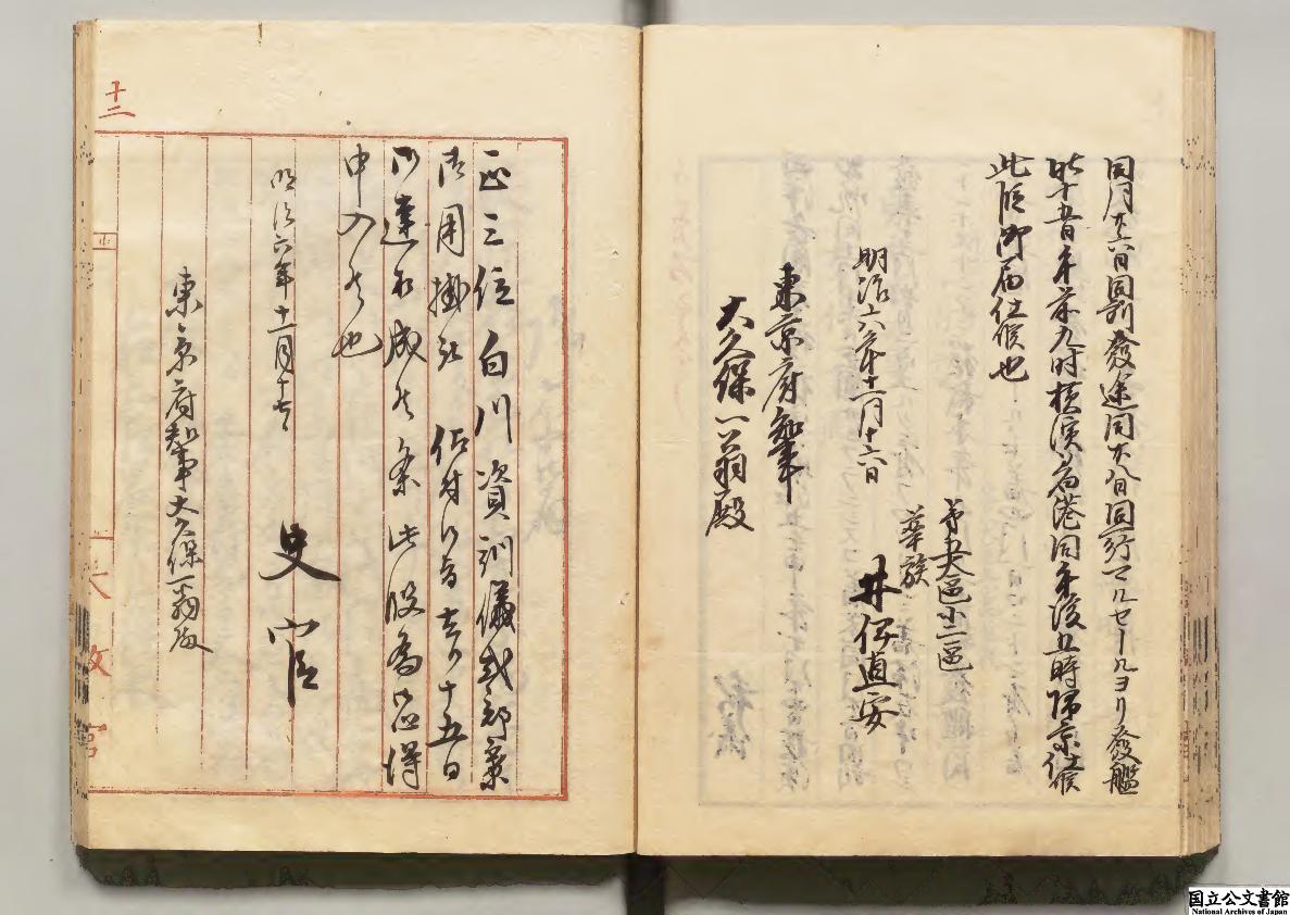 古い公文書を読むブログ: 井伊直...