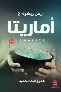 تحميل رواية أماريتا الجزء الثاني لأرض زيكولا بنسخة pdf