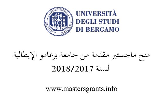 منح ماجستير مقدمة من جامعة برغامو الإيطالية لسنة 2018/2017