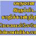 ஜாதி வருமான இருப்பிட சான்றிதழ் உங்கள் மொபைல் போனில் விண்ணப்பிக்கலாம்