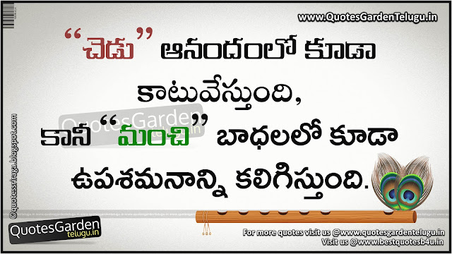 Inspirational Quotes in Telugu - Nice Touching quotes in telugu - Beautiful Good night quotes for friends - Nice heart touching telugu quotations for friends
