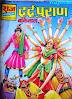 [PDF] Dard Puran _Bankelal Comedy Comics In Hindi