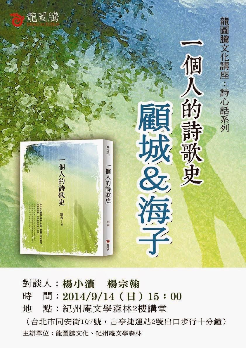 龍圖騰文化BLOG: 四月 2012
