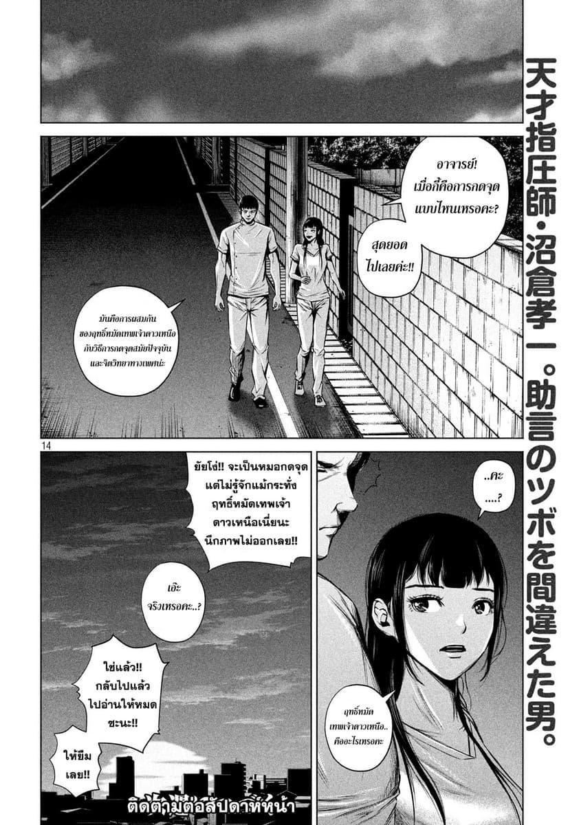 อ่านการ์ตูน Kenshirou ni Yoroshiku ตอนที่ 4 หน้าที่ 14