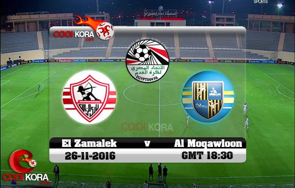 مشاهدة مباراة الزمالك والمقاولون العرب اليوم 26-11-2016 في الدوري المصري