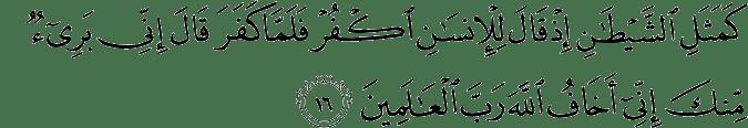 Surat Al-Hasyr Ayat 16