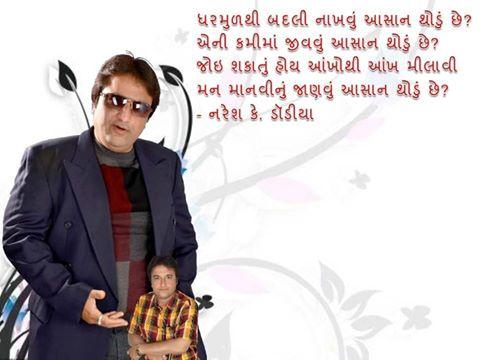 धरमुळथी बदली नाखवुं आसान थोडुं छे? Gujarati Muktak By Naresh K. Dodia