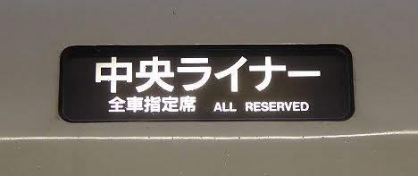 中央ライナー 八王子行き・高尾行き E257系