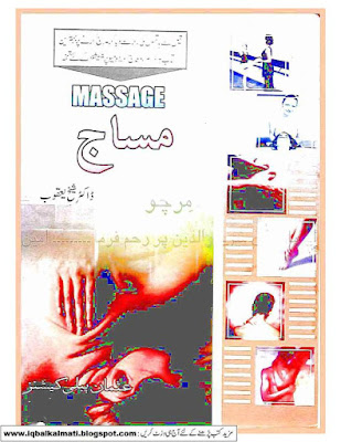 Massage Urdu Book