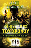 http://www.culture21century.gr/2017/09/oi-fylakes-toy-xronoy-h-profhteia-twn-magia-toy-alex-scarrow-book-review.html