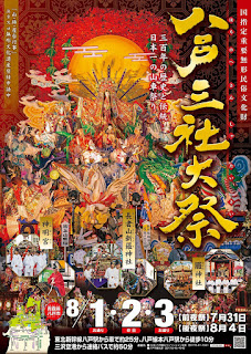 Hachinohe Sansha Taisai 2016 poster 平成28年八戸三社大祭 ポスター Hachinohe Three Shrine Grand Festival