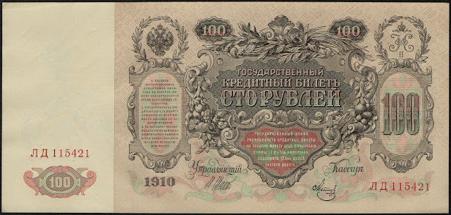 Russia State Credit Note 100 Rubles banknote 1910