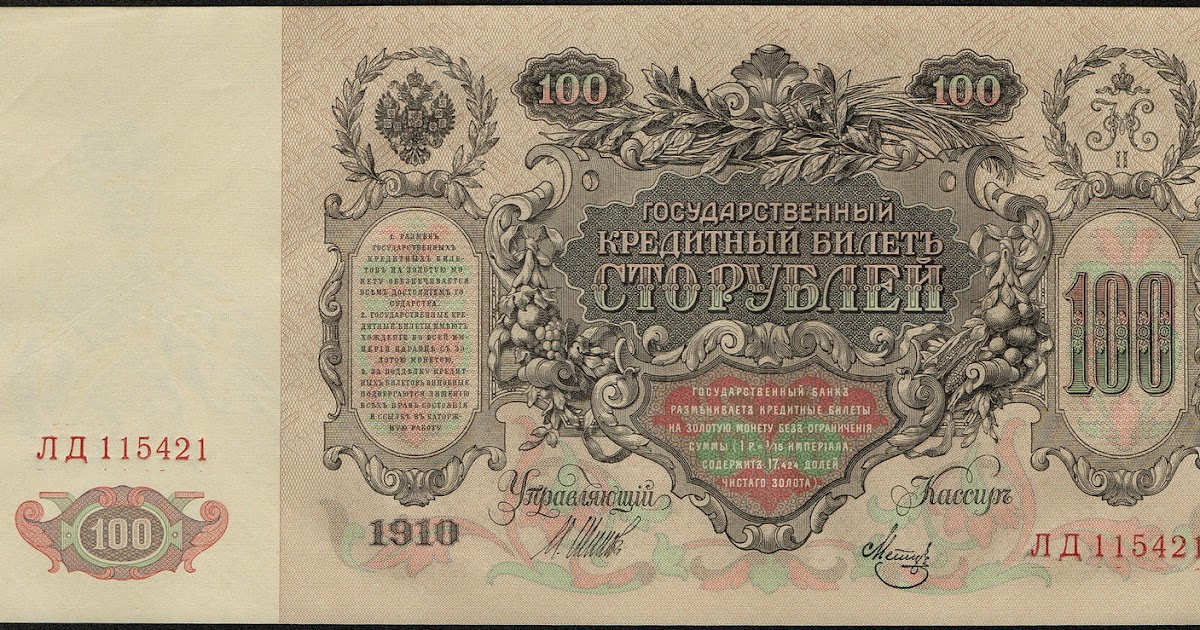 Russia 100 Rubles Banknote 1910 Empress Catherine The Great World Banknotes Amp Coins Pictures
