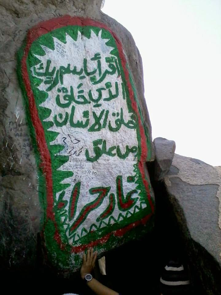 picture of ghar e hira