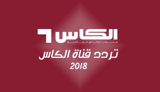 تردد قناة الكاس 3 الرياضية 2018 Alkass TV على النايل سات
