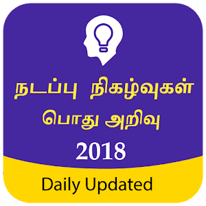 Tamil Current Affairs 21-04-2018