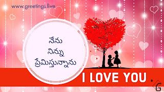 I Love You in Telugu Language Love greetings.jpg