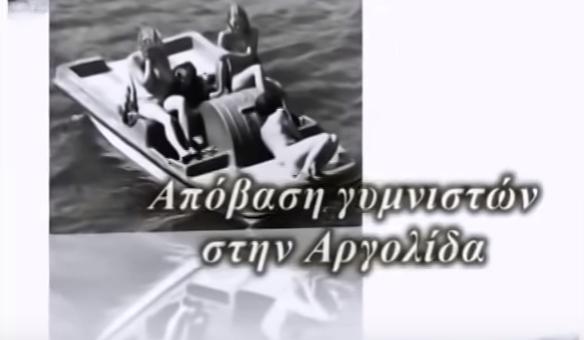 Όταν οι γυμνιστές έκαναν απόβαση στην Αργολίδα (βίντεο)