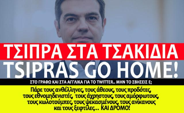 Ο Σύριζα στηρίζει τον λαό της Γαλλίας στον αγώνα κατά του ασφαλιστικού (!!!) ενώ εξοντώνει τους Έλληνες με ένα εξίσου ελεεινό ασφαλιστικό