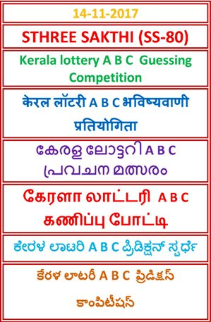 A B C  Guessing  Compatition STHREE SAKTHI SS-80
