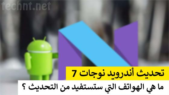 أندرويد 7.0 نوجا : قائمة الهواتف التي ستستفيد من التحديث الإصدار 7.0 أندرويد - التقنية نت - technt.net