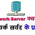 What is Server in Network Hindi?  Types of Server in Networking in Hindi