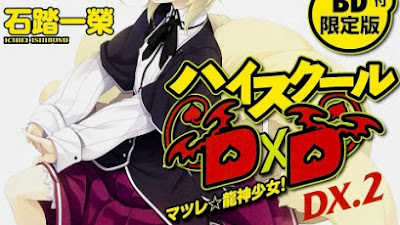High School DxD BorN: Yomigaerarenai Pheonix [OVA]