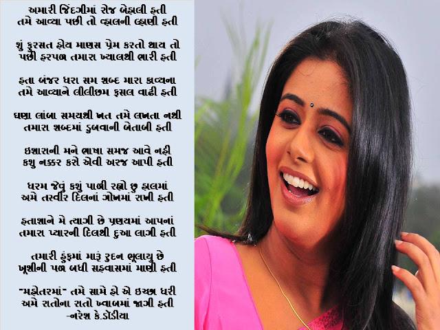 तमे आव्या पछी तो व्हालनी ल्हाणी हती Gujarati Gazal By Naresh K. Dodia
