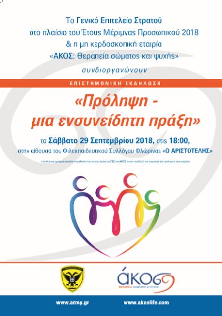 « Πρόληψη στον καρκίνο μια ενσυνείδητη πράξη » Επιστημονικές εκδηλώσεις σε Φλώρινα & Καστοριά