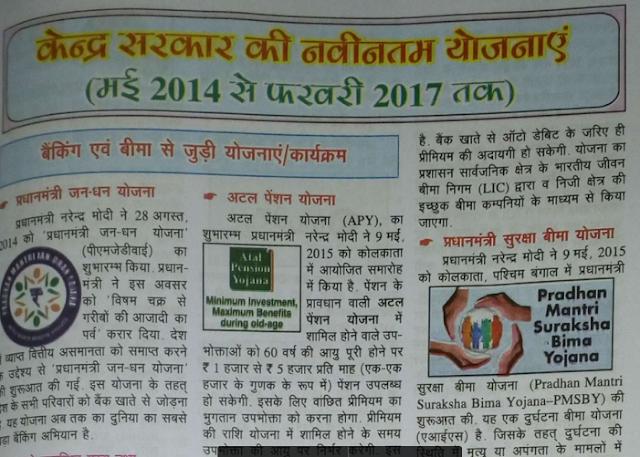 Schemes of GOI in Hindi (May 2014 to February 2017) By Pratiyogita Darpan