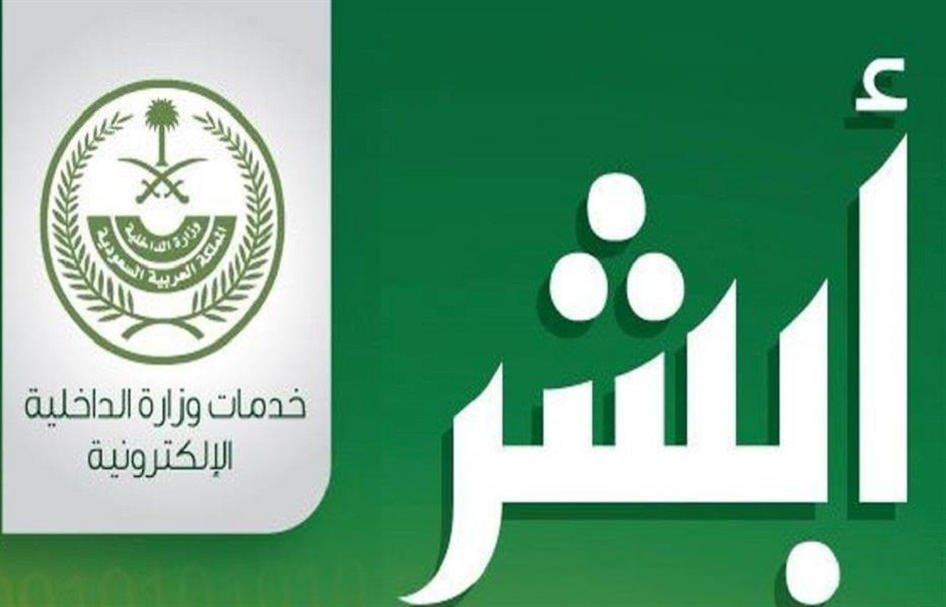 التأكد من صلاحية التأشيرة عن طريق موقع أبشر الإلكتروني وخطوات إصدارها السعودية