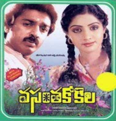 Kathaga Kalpanaga Song Lyrics From Vasantha Kokila Movie Poster, Picture, Pics, CD Covers, Photos, Images