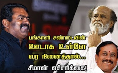 Seeman Speech | Thiraavidam Aariyam
