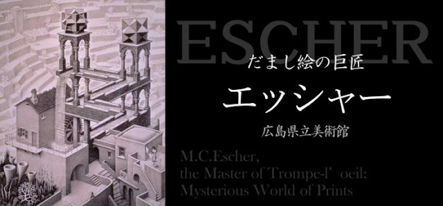 M.C. Escher, the Master of Trompe L'oeil : Mysterious World of Prints, Hiroshima Prefectural Art Museum