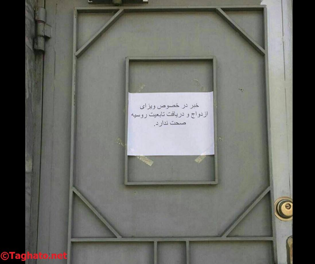 سفارت روسیه در تهران