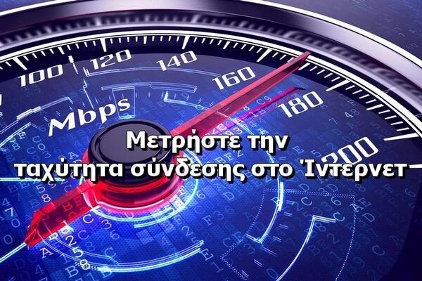 Μέτρηση της ταχύτητας στο ίντερνετ
