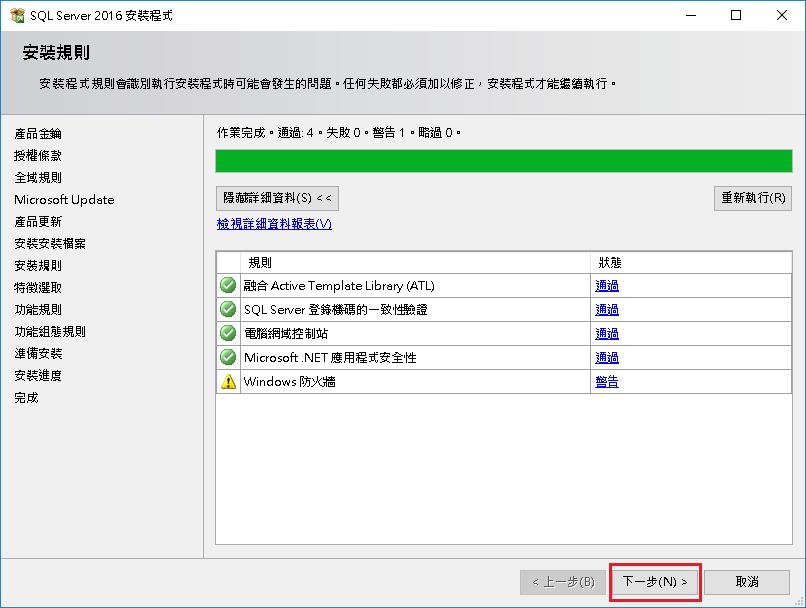 windows server 2012 r2 vl x64 繁體 中文 版