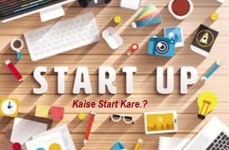 Start Up Aap Kaise Start Kar Sakte Hai